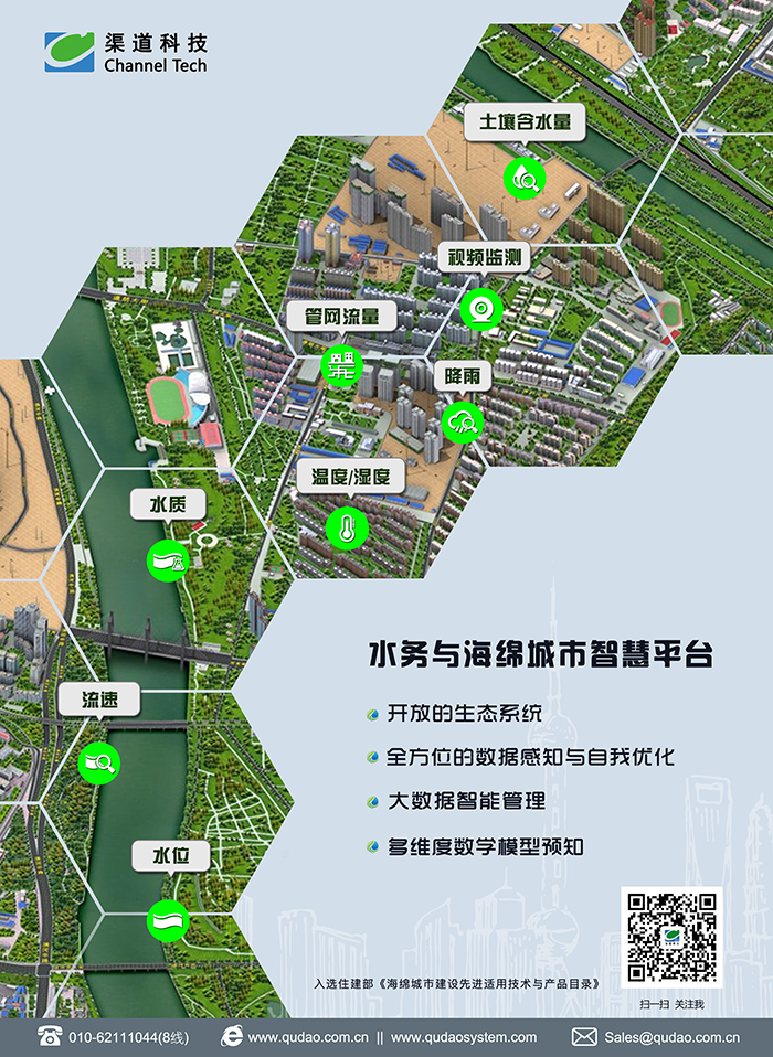 水务与海绵城市智慧平台